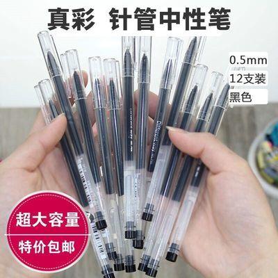 12支装真彩大容量中性笔0.5mm全针管0.5钻石头黑色红签字水笔批发