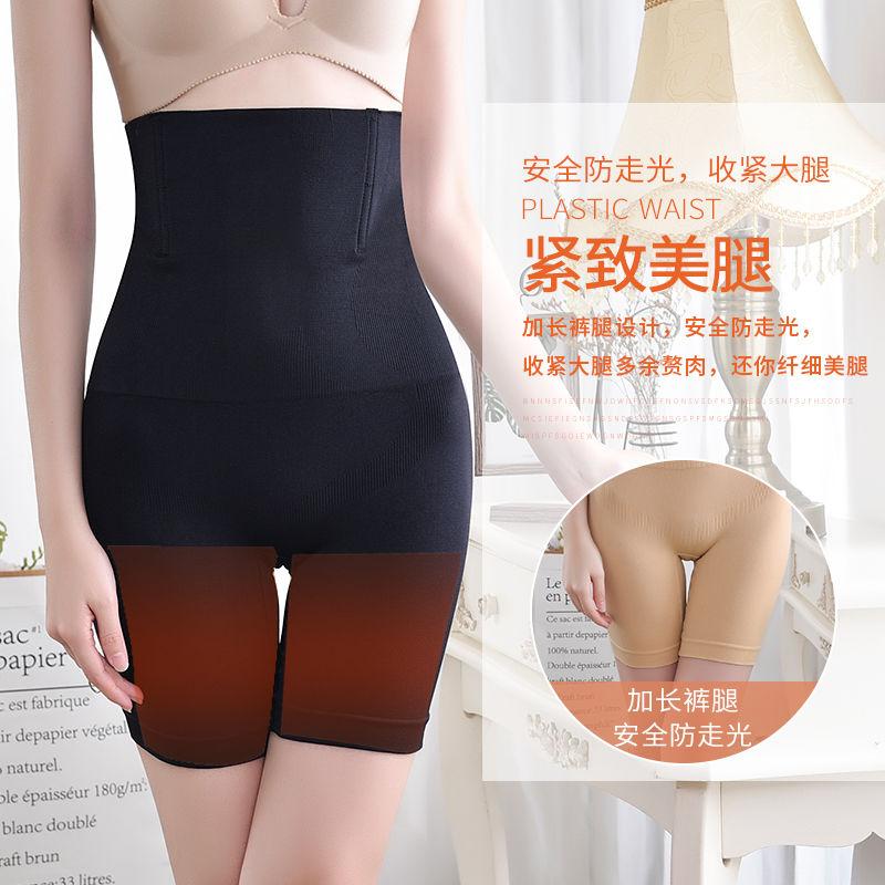 【瘦腿瘦肚子】高腰收腹内裤女产后提臀瘦腰护腰安全裤减肥瘦身裤