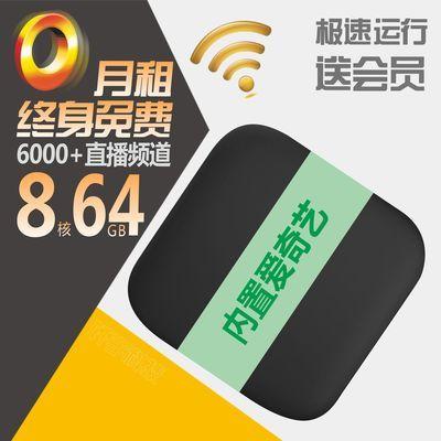 8核安卓8.1高清4K智能语音网络机顶盒全网通永久免费送VIP会员