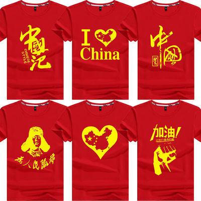 十一国庆节爱国圆领T恤定做短袖大合唱班服文化衫公益团队定制