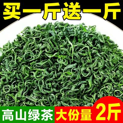 【买一斤送一斤】2020茶叶新茶散装明前浓香日照充足绿茶多规格