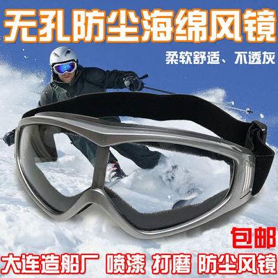 防尘风镜打磨防飞溅黑海绵护目镜船厂喷漆打磨劳保工业防护眼镜
