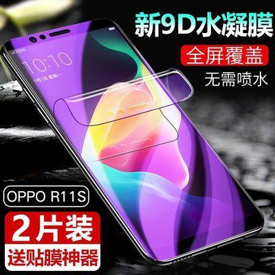 oppoR11水凝膜oppoR11S钢化水凝R11plus膜R11T手机0PP0R11ST软膜R