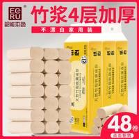48卷竹浆卷纸纸巾家用本色卫生纸批发卫生纸实惠装韶能本色