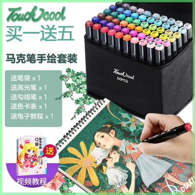 正品TouchCool马克笔套装小学生绘画双头油性彩色笔美术笔touch笔