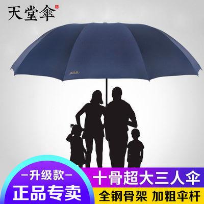 天堂伞超大碰击布雨伞大号三人伞加大商务三折雨伞折叠男女双人伞