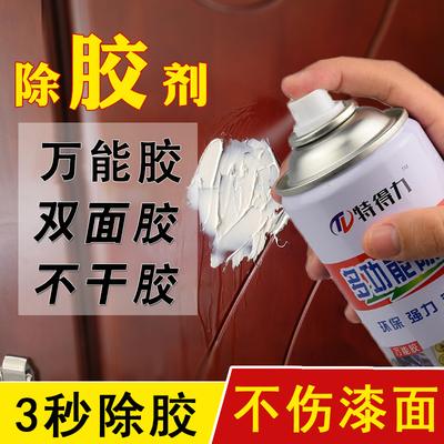 万能强力去胶水家用除胶剂不伤家具木质地板汽车不干胶粘胶清除剂
