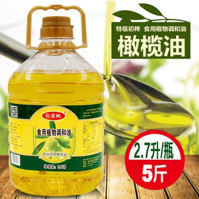 特级初榨橄榄调和油 中式烹饪食用油 添加特级初榨橄榄油5斤
