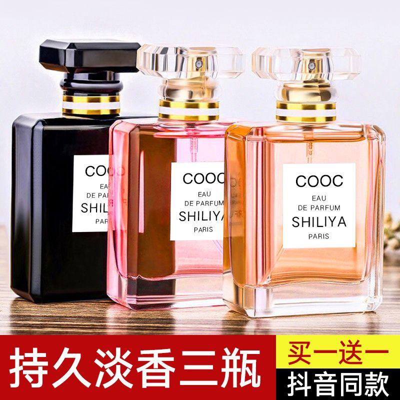 【买一送一】香水女士持久淡香清新自然男女学生网红同款香水礼物