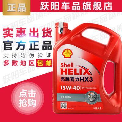 壳牌机油壳牌红壳红喜力HX3 15W-40汽车发动机汽机油润滑油