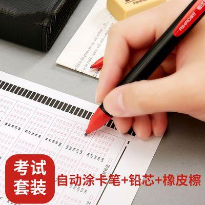 自动铅笔学习用品送橡皮檫铅笔替换芯2b铅笔考试专用套装涂卡笔