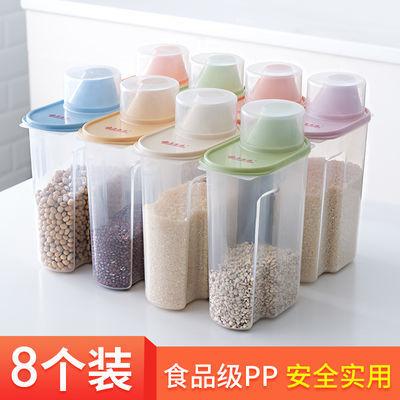 厨房用品五谷杂粮储物罐食品级干杂货密封罐有盖加厚大号收纳盒