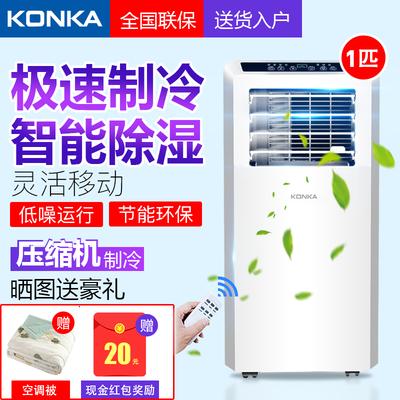 康佳可移动空调单冷1P一体机冷暖大1.5匹p立式柜机厨房家用免安装