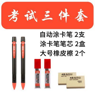 学生考试专用涂答题卡2b自动铅笔带橡皮公务员高考读卡涂卡比套装