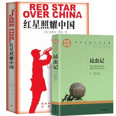 红星照耀中国昆虫记正版初中八年级下人教版老师指定阅读书籍原著