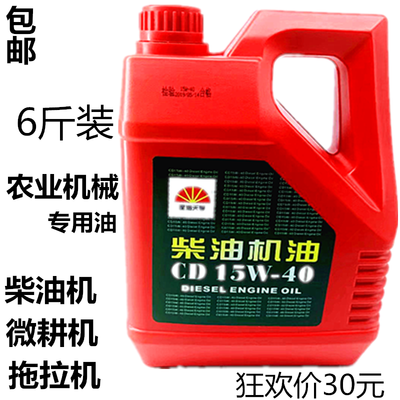 正品手扶式拖拉机油单杠柴机油微耕机油工程机械农用发动机专用油