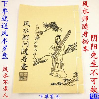 杨公山水断法阴阳风水先生随身手册八字六爻查询看香神断法分香法