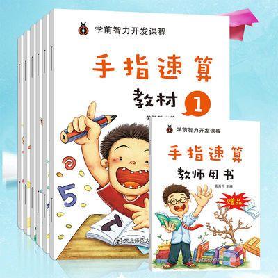 手指速算全套教材 基础数学 口算 默算 学霸快算 童书育儿正版书