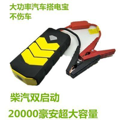 汽车应急启动电源12电瓶打火搭电宝大容量多功能车载移动充电器