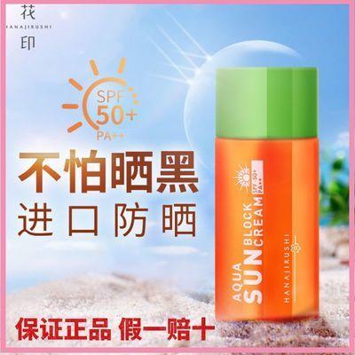 花印防晒霜乳spf50+女面部防紫外线隔离清爽倍护防晒乳60ml