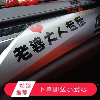 汽车驾驶老婆专用座车贴媳妇宝贝小仙女装饰贴纸创意可爱性女