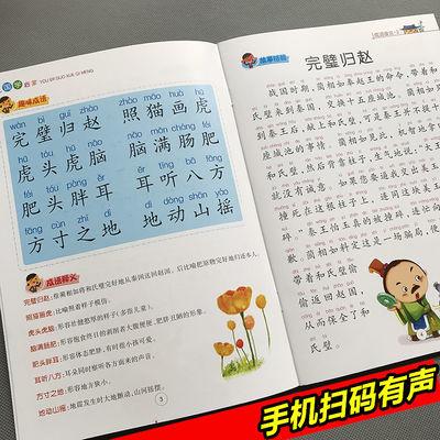 成语接龙书籍 注音版彩图幼儿早教书一二年级课外书阅读经典名著