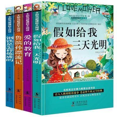 爱的教育假如给我三天光明注音版小学生课外书籍阅读儿童励志文学