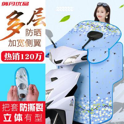 电动车挡风被夏季防晒罩电瓶车遮阳罩挡风板防水电动摩托车挡风罩