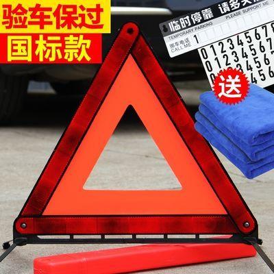 汽车用车载三脚三角架警示牌停车反光折叠危险故障警告标志国标