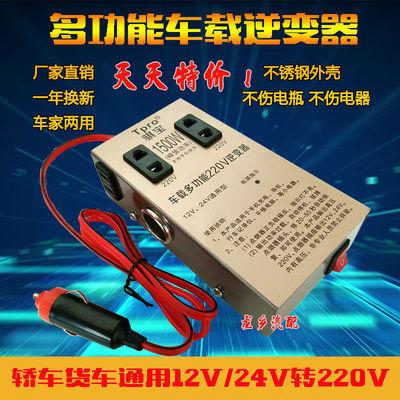 车载逆变器12v24v转220v多功能电源转换器插座汽车货车充电变压器