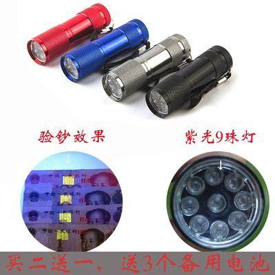 紫外线验钞手电筒验钞灯家用紫光验钞笔检测荧光剂小型手持验钞机