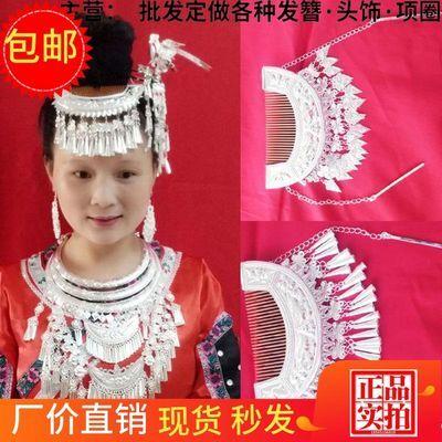 苗族服舞台演出贵州苗族银饰项圈帽子头饰民族舞台演出流梳