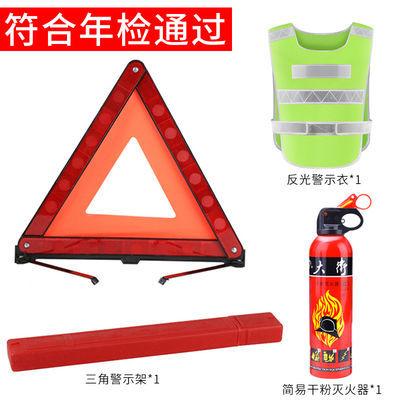 汽车三角警示牌三脚架车用故障停车反光安全警示牌标志路障牌