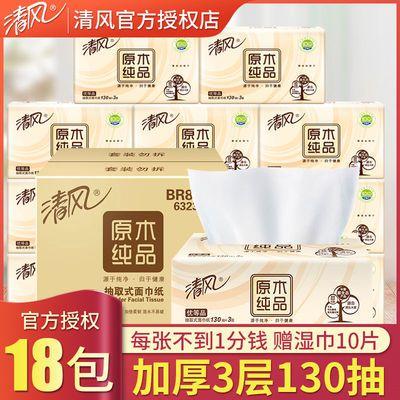 清风原木纯品纸巾抽纸批发家用整箱卫生纸餐巾纸面巾纸家庭装18包