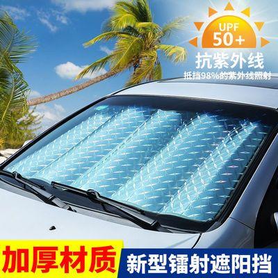 【升级防晒】汽车遮阳挡车内遮阳板遮阳帘神器车窗隔热车载用品