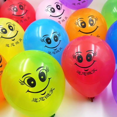 送你微笑脸气球批发儿童卡通生日装饰网红微商地推小礼品结婚用品