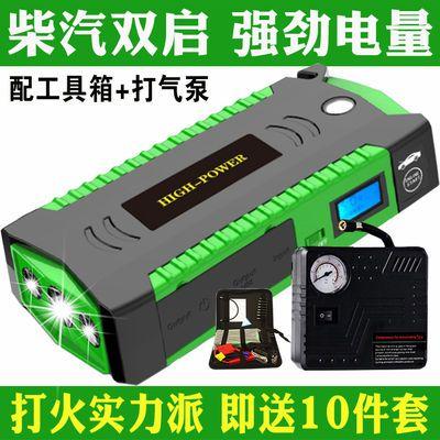 汽车应急启动电源12汽车电瓶打火车载移动电源搭充电宝