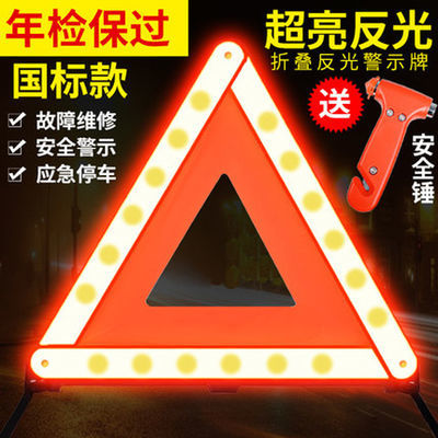 汽车用品应急反光三角架夜晚停车故障警示牌标志灯三脚架
