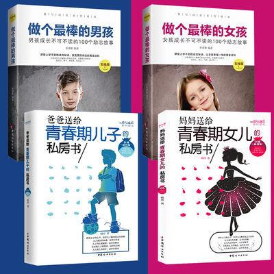 爸妈送给青春期儿子女儿的私房书性教育做个最棒有出息的男孩女孩