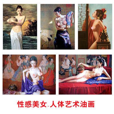 人体艺术油画挂画海报性感美女�体艺术装饰墙贴酒店卧室壁画自粘