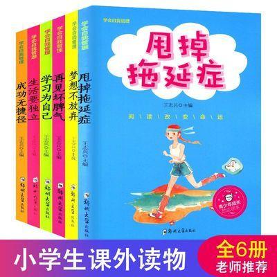 儿童成长励志书籍学会自我管理甩掉拖延症畅销故事书学习为自己