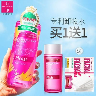 日本花印卸妝水臉部溫和清潔無刺激眼唇卸妝液卸妝乳學生女卸妝油