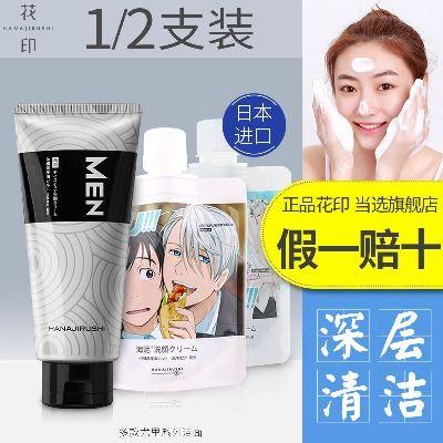 【油皮救星】海泥潔面泥日本洗面奶女深澈清潔乳去角質女學生美白