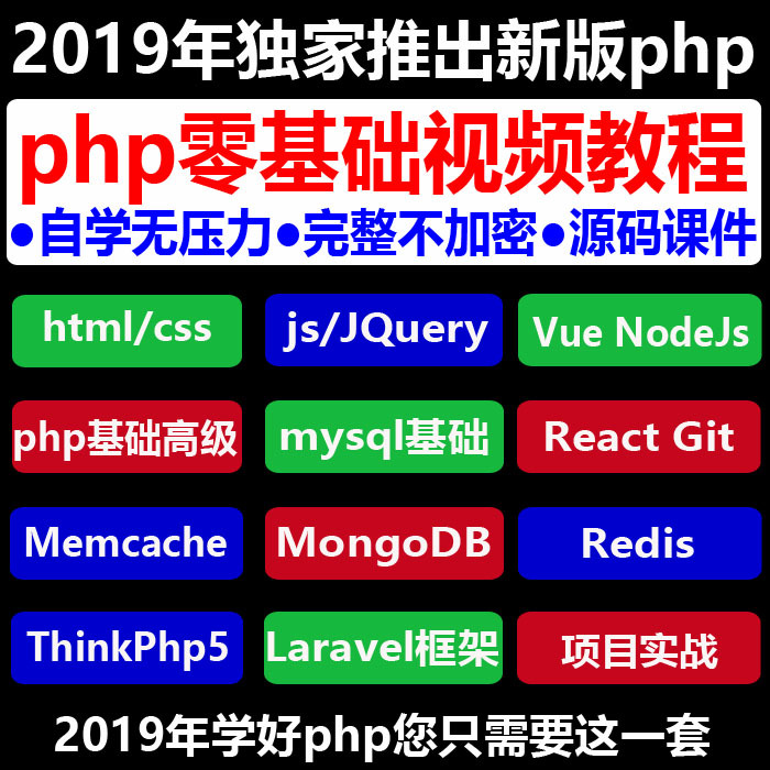<strong>php视频thinkphp web前端l</strong>