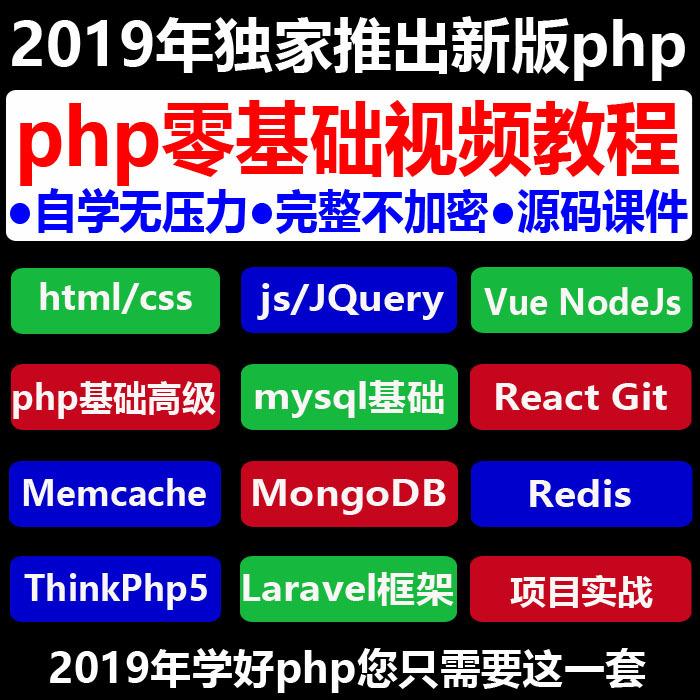 php视频thinkphp web前端laravel框架零基础入门到精通教程2019