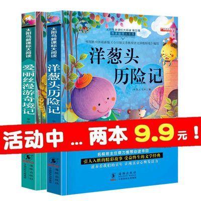 洋葱头历险记 爱丽丝漫游奇境记 儿童图书励志文学小学生课外书籍