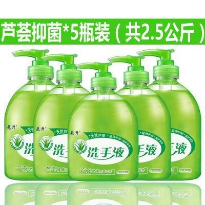 【1-5瓶】芦荟抑菌洗手液500g清香型家用儿童 杀菌消毒批发保湿