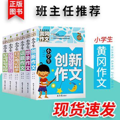 小学生黄冈作文大全日记周记起步话题想象创新好词好句好段作文