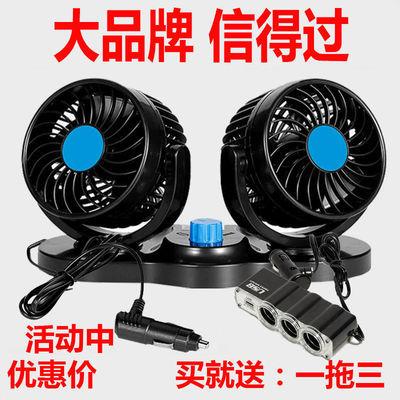 车载风扇车用双头12v24伏大货车面包车USB强力大风栽汽车摇头风扇