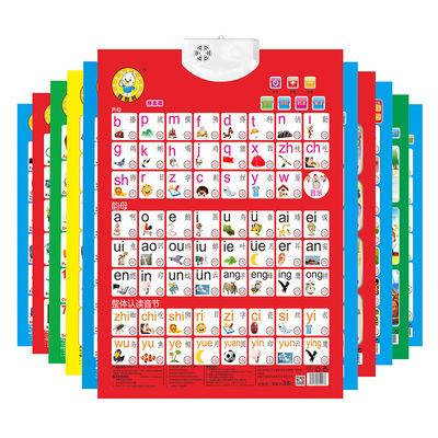 有声挂图儿童早教发声挂图宝宝拼音挂图有声启蒙认知识字玩具卡片